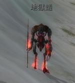 地獄蟻.jpg