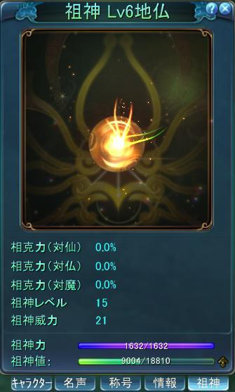 祖神レベル.JPG