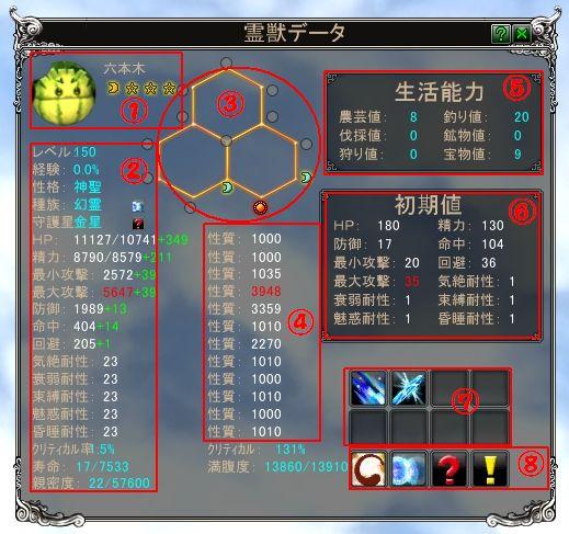 霊獣データ2.jpg