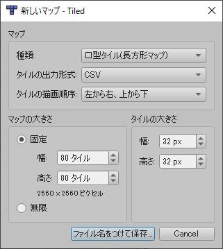 マップ新規作成