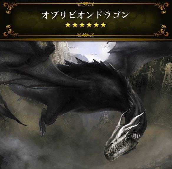 オブリビオンドラゴン ウォリアー図鑑 lord of the dragons wiki