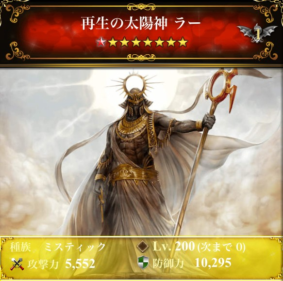 Lord Of The Dragons Wiki: 再生の太陽神 ラー 1st EVOLUTION