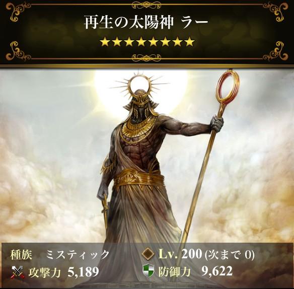 Lord Of The Dragons Wiki: 再生の太陽神 ラー