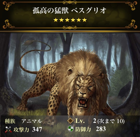 Lord Of The Dragons Wiki: 孤高の猛獣 ベスグリオ