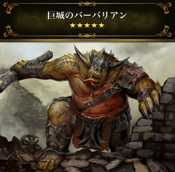 Lord Of The Dragons Wiki: 巨城のバーバリアン