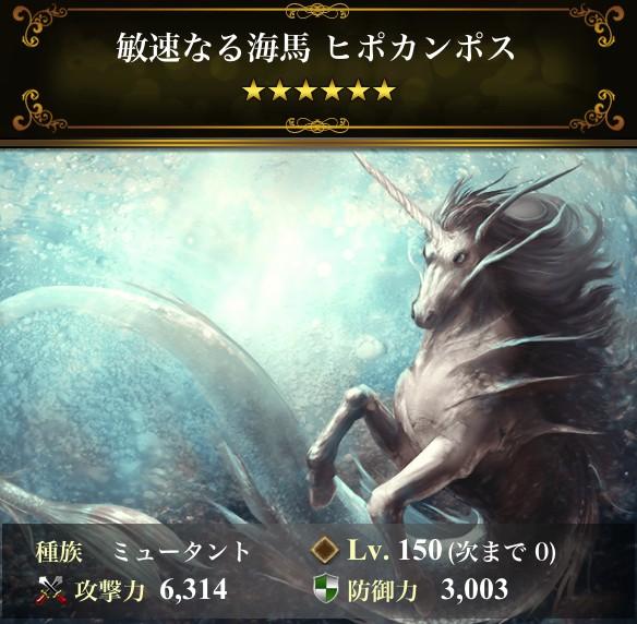 Lord Of The Dragons Wiki: 敏速なる海馬 ヒポカンポス
