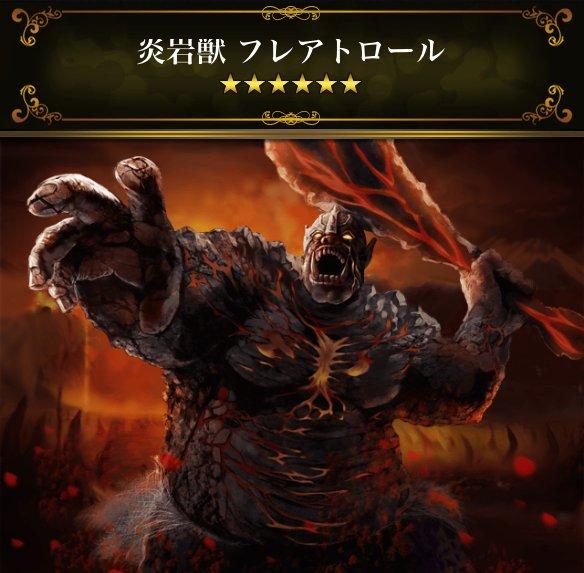 Lord Of The Dragons Wiki: 炎岩獣 フレアトロール