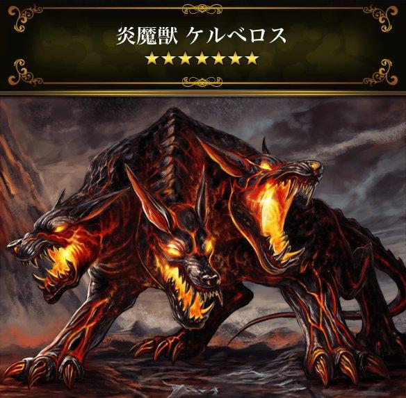 Lord Of The Dragons Wiki: 炎魔獣 ケルベロス