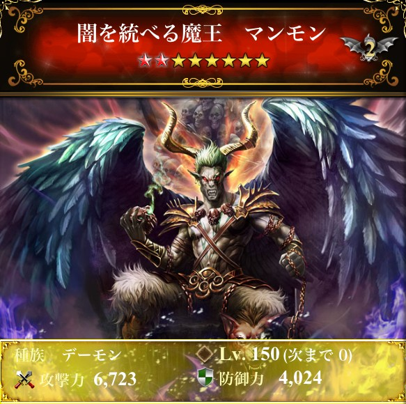 Lord Of The Dragons Wiki: 闇を統べる魔王 マンモン 2nd EVOLUTION
