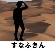 すなふきん.jpg