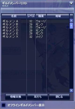 ギルド6.JPG
