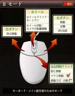 マウス設定_Bモード.jpg