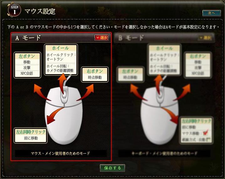 基礎_設定_マウス設定.jpg