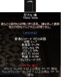 巨大な鎌2_2.JPG
