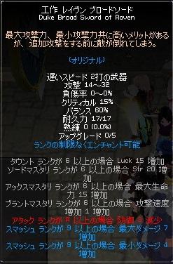mabinogi_2011_01_30_003.jpg