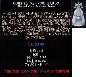 mabinogi_2009_11_04_005.jpg