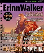 ErinWalker10.jpg