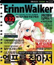ErinWalker8.jpg