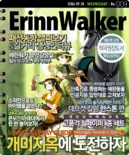 ErinWalker9.jpg