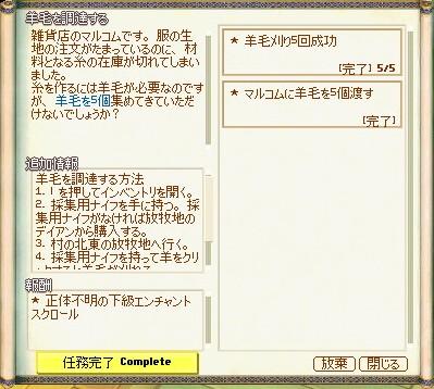 mabinogi_2007_10_25_001.jpg
