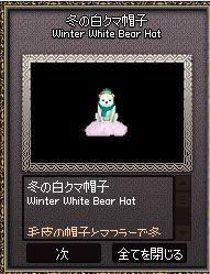 冬の白クマ帽子.png