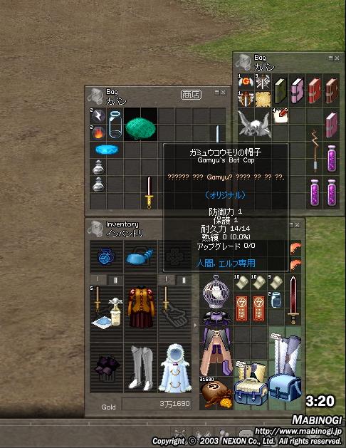 mabi_gamyu_0.jpg