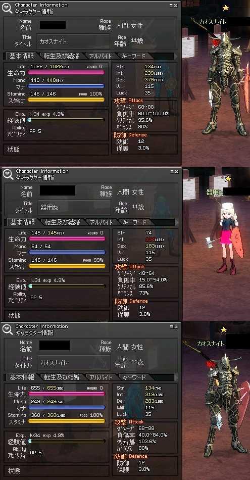 mabinogi_2006_03_02_007.jpg