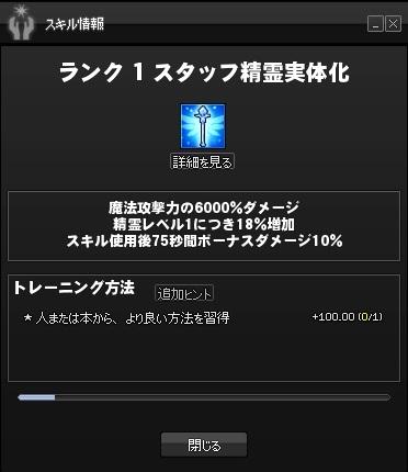 スタッフ精霊実体化ランク1.jpg