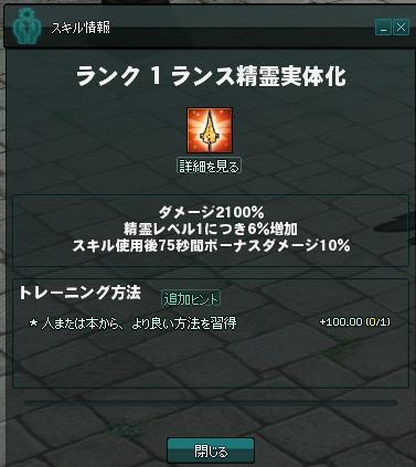 ランス実体化.jpg