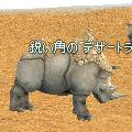 desert_rhinoceros.jpg