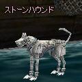 stone_hound_mini.jpg