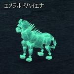 Emerald_Hyena.jpg