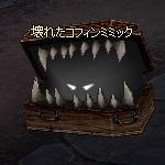 broken_coffin_mimic.jpg