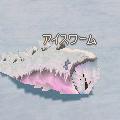 IceWorm.jpg