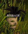 Phantom Black Mask.JPG