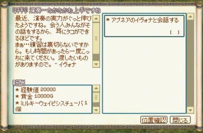 イヴォナ評判LV20.PNG