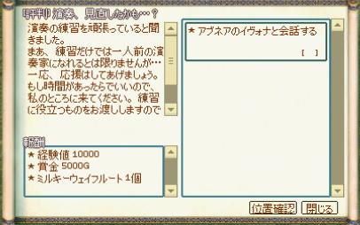 イヴォナ評判lv10.PNG