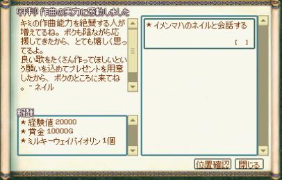 ネイル評判Lv20.PNG