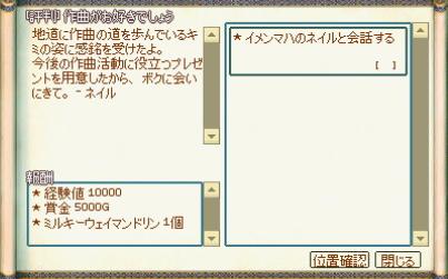 ネイル評判lv10.PNG