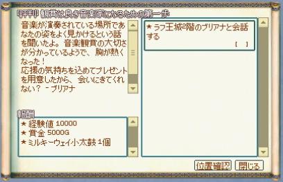ブリアナ評判LV10.PNG