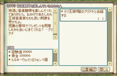 評判ブリアナ20.PNG
