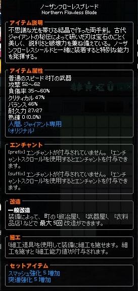 mabinogi_2017_08_27_001.jpg