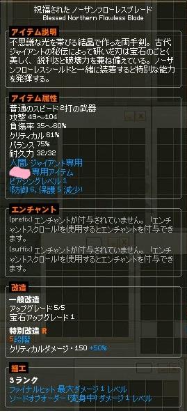 mabinogi_2017_09_24_002.jpg