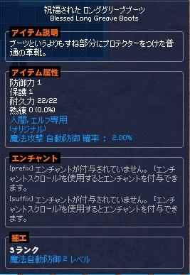 魔法攻撃自動防御確率2%.jpg