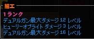 mabinogi_2014_03_07_007.jpg