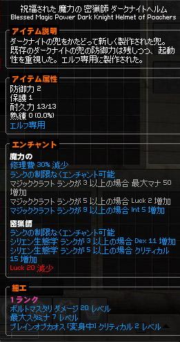 mabinogi_2016_01_29_004.jpg