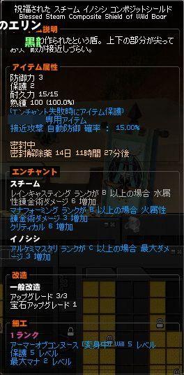t_mabinogi_2012_01_23_001.jpg