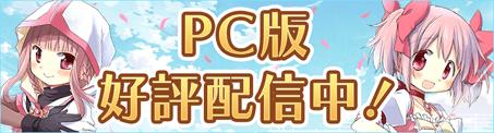PC版マギアレコード リリース!