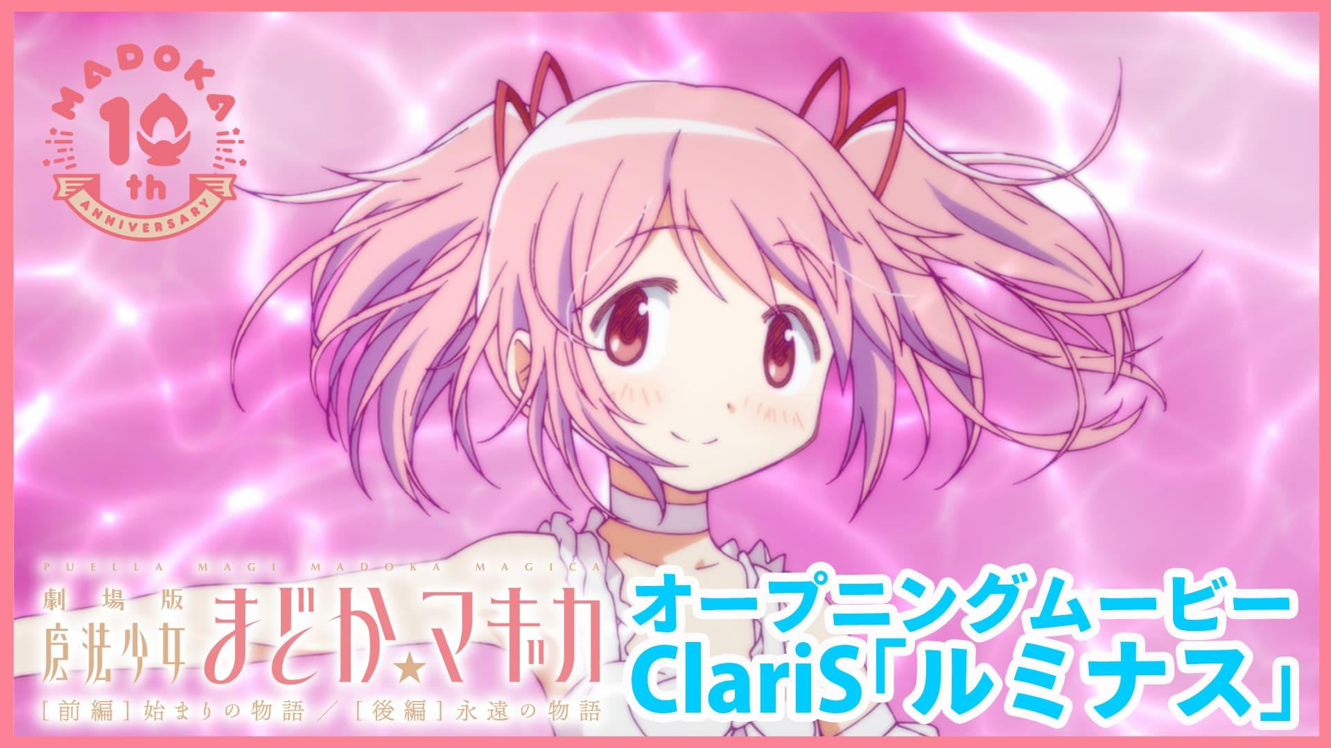 劇場版 魔法少女まどか☆マギカ オープニングムービー ClariS「ルミナス」