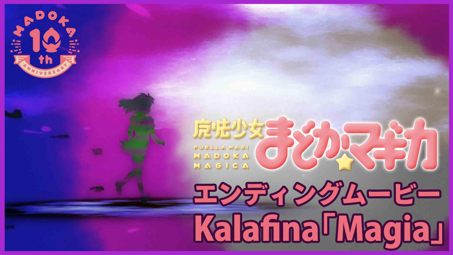 魔法少女まどか☆マギカ エンディングムービー Kalafina「Magia」